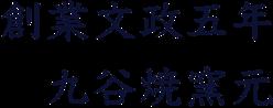 創業文政五年 九谷焼窯元